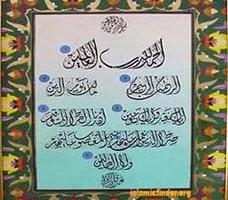 Tafsir Surat Al Fatihah Tuntunan Islam