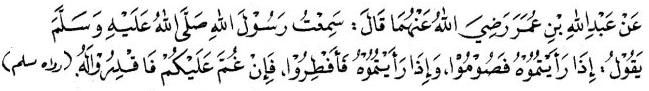 1Dari Abdullāh Ibn Umar ra- tafsir 185