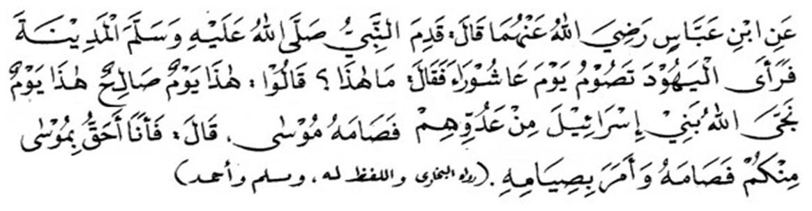 Dari Ibn 'Abbas ra (diriwayatkan bahwa)