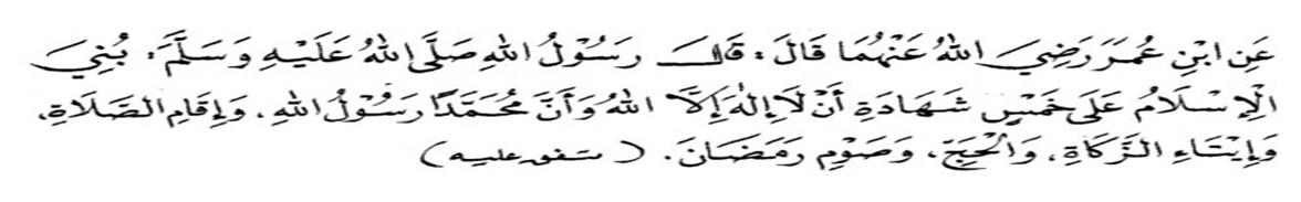 Dari Ibn 'Umar ra (diriwayat bahwa)